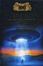 100 великих тайн НЛО