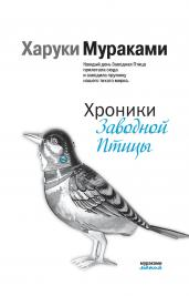 Хроники Заводной Птицы/м