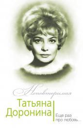 Татьяна Доронина.Еще раз про любовь?