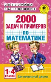 2000 задач и прим.п/матем.1-4кл.