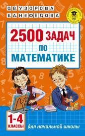 2500 задач по матем.1-4кл.(нов)