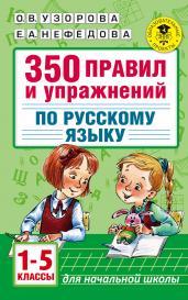 350 правил и упр.п/рус.яз.1-5кл.