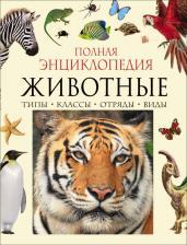 Животные.Полная энциклопедия