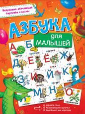 Азбука для малышей.Разр.обуч.карт.+Пазлы