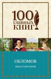 Обломов/(100 глав.кн.)м