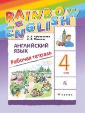 Английский язык 4кл.Rainbow English.Р/т.РИТМ.ФГОС