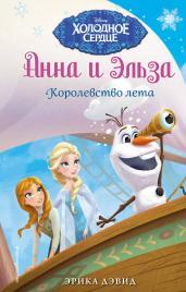 Анна и Эльза.Холодное сердце.Королевство лета