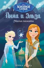 Анна и Эльза.Холодное сердце.Магия памяти