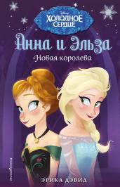 Анна и Эльза.Холодное сердце.Новая королева