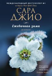 Ежевичная зима/м