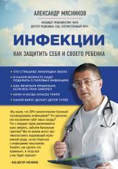 Инфекции.Как защитить себя и своего ребенка