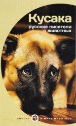 Кусака.Русские писатели о животных