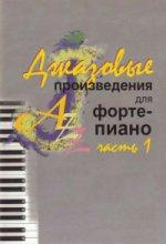 Джазовые произведения д/фортепиано.Ч.1