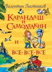 Карандаш и Самоделкин(Все истории)