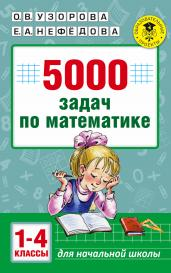 5000 задач п/мат.1-4кл.
