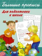 Большие прописи д/подг.к школе