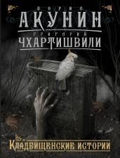 Кладбищенские истории/(нов/м)