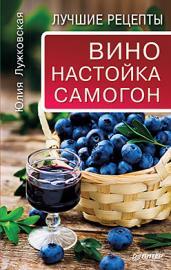 Вино,настойка,самогон.Лучшие рецепты