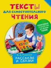 Рассказы и сказки.Ушинский К.Д. Тексты д/сам.чтени