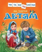 Детям Толстой (Читаем по слогам)