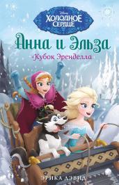 Анна и Эльза.Холодное сердце.Кубок Эренделла