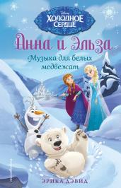 Анна и Эльза.Холодное сердце.Музыка д/белых медвеж
