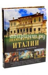 Знаменитые музеи Италии:шедевры живописи