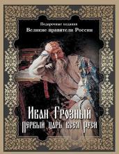 Иван Грозный.Первый царь всея Руси