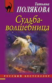 Судьба-волшебница/м