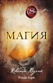 Магия(нов.изд.)