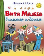 Витя Малеев в школе и дома/СиС(нов.оф.)