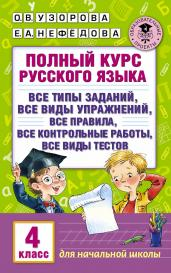 Полный курс рус.яз.4кл.