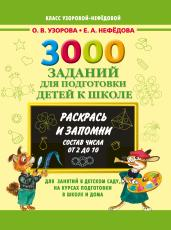3000 заданий д/подг.дет.к шк.Раскр.и запомни