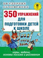 350 упр.д/подг.детей к школе:игры,задачи,основы