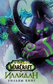 World of Warcraft.Иллидан