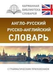 АР-РА словарь с граммат.прил./КБС(best/тв)