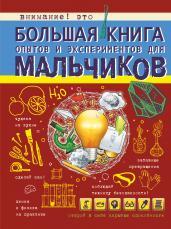 Бол.книга опытов и экспер.д/мальчиков