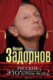 Русские-это взрыв мозга!