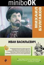 Иван Васильевич/Minibook