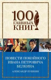 Повести покойного Ивана Петровича Белкина/100 гл.к