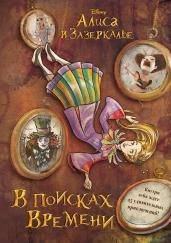 Алиса в Зазеркалье.В поисках Времени(цветн.блок