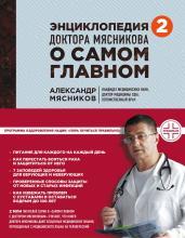 Энц.доктора Мясникова о самом главном.Т.2