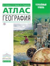 Атлас по географии 10-11кл.Углубленный уровень