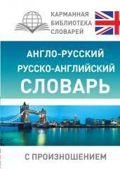 АР-РА словарь с произношением/КБС(best/тв)