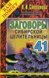 Заговоры сиб.целит-41