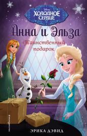 Анна и Эльза.Холодное сердце.Таинственный подарок