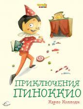 Приключения Пиноккио(ил.Ф.Росси)