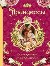 Принцессы.Самая красивая энциклопедия