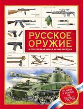 Русское оружие.Илл.энциклопедия