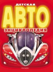 Детская АВТО-энциклопедия